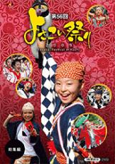 よさこい祭り2009
