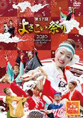 よさこい祭り2010