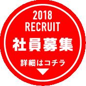 2018年度 社員募集