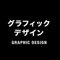 グラフィックデザイン