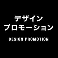 デザインプロモーション